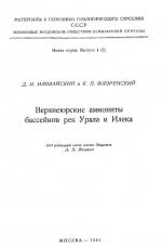 Верхнеюрские аммониты бассейнов рек Урала и Илека