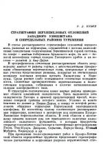 Стратиграфия верхнемеловых отложений западного Узбекистана и сопредельных районов Туркмении