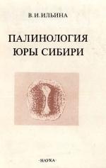 Труды института геологии и геофизики. Выпуск 638. Палинология юры Сибири