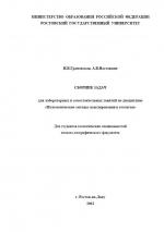 Сборник задач для лабораторных и самостоятельных занятий по дисциплине «Математические методы моделирования в геологии»