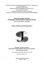 Юрская система России: проблемы стратиграфии и палеогеографии. Третье Всероссийское совещание. Научные материалы