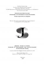 Юрская система России: проблемы стратиграфии и палеогеографии. Второе Всероссийское совещание. Научные материалы