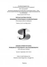 Юрская система России: проблемы стратиграфии и палеогеографии. Пятое Всероссийское совещание