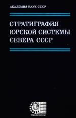 Стратиграфия юрской системы севера СССР