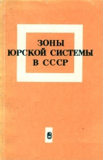 Зоны юрской системы в СССР