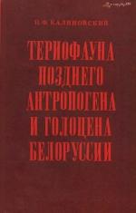 Териофауна позднего антропогена и голоцена Белоруссии