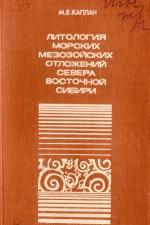 Труды ВНИГРИ. Выпуск 357. Литология морских мезозойских отложений севера Восточной Сибири