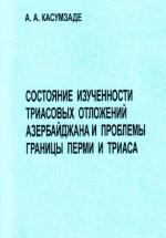 Состояние изученности триасовых отложений Азербайджана и проблемы границы перми и триаса