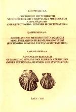 Состояние изученности мезозойских двустворчатых моллюсков Азербайджана (Отряд Pectinoida: ревизия и систематика)