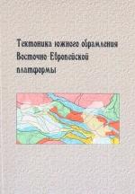 Тектоника южного обрамления Восточно-Европейской платформы. Объяснительная записка к тектонической карте Черноморско-Каспийского региона