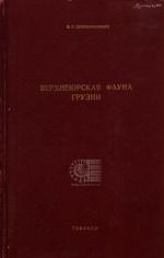 Верхнеюрская фауна Грузия (Cephalopoda и lamelllibranchiata)