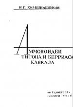 Аммоноидеи титона и берриаса Кавказа