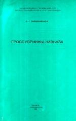 Гроссуврины Кавказа