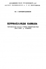 Берриаселлиды Кавказа. Титонская фауна горы Лакорози-Тау (бассейн р.Бзыби)