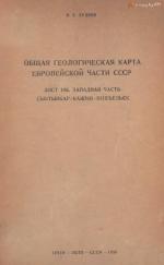 Общая геологическая карта Европейской карты СССР. Лист 106, западная часть. Сыктывкар-Кажим-Подъельск (с 1 геологической карты)