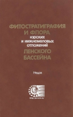 Фитостратиграфия и флора юрских и нежнемеловых отложений Ленского бассейна