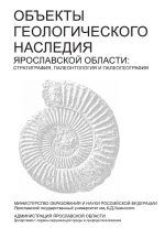 Объекты геологического наследия Ярославской области: стратиграфия, палеонтология и палеогеография