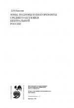 Зоны, подзоны и биогоризонты среднего келловея центральной России