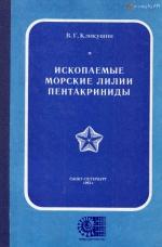 Ископаемые морские лилии пентакриниды и их распространение в СССР