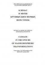 Труды геологического института. Выпуск 550. Климат в эпохи крупных биосферных перестроек