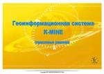 Геоинформационная система K-MINE. Отраслевые решения