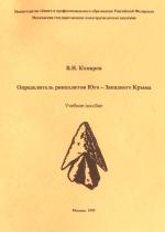 Определитель ринхолитов Юго-Западного Крыма. Учебное пособие