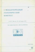 1-й международный геохимический конгресс. Том 3. Книга 1. Метаморфизм и метасоматоз