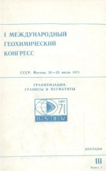 1-й международный геохимический конгресс. Том 3. Книга 2. Гранитизация, граниты и пематиты