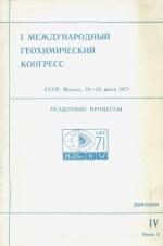 1-й международный геохимический конгресс. Том 4. Книга 2. Осадочные процессы