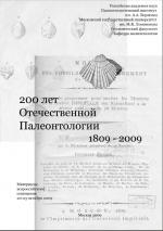 200 лет отечественной палеонтологии