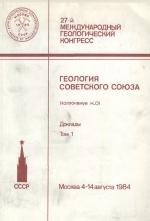 27-й Международный геологический конгресс. Геология Советского Союза. Коллоквиум 1. Доклады. Том 1