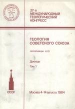 27-й Международный геологический конгресс. Геология Советского Союза. Коллоквиум К.01. Доклады. Том 1