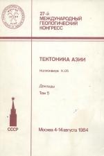 27-й Международный геологический конгресс. Тектоника. Коллоквиум 7. Доклады. Том 7