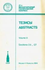 27-й Международный геологический конгресс. Выпуск 3. Секции 6-7