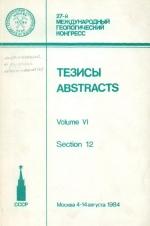 27-й Международный геологический конгресс. Выпуск 6. Секция 12