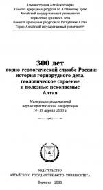 300 лет горно-геологической службе России: история горнорудного дела, геологическое строение и полезные ископаемые Алтая