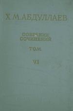 Абдуллаев Х.М. Собрание сочинений. Том 6. Металлогения - геологическая основа поисков месторождений полезных ископаемых
