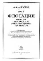 Абрамов А.А. Собрание сочинений. Том 6. Флотация. Физико-химическое моделирование процессов
