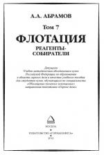 Абрамов А.А. Собрание сочинений. Том 7. Флотация. Реагенты-собиратели
