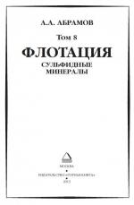Абрамов А.А. Собрание сочинений. Том 8. Флотация. Сульфидные минералы