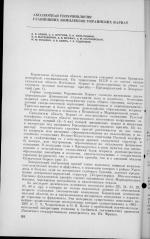 Абсолютная геохронология главнейших комплексов Ураинских Карпат