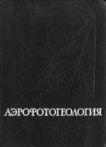 Аэрофотогеология