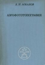 Аэрофототопография