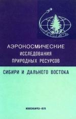 Аэрокосмические исследования природных ресурсов Сибири и Дальнего Востока. Сборник научных трудов