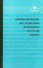 Аэрокосмические исследования природных ресурсов Сибири