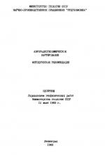 Аэрорадиогеохимическое картирование. Методические рекомендации