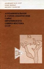 Агроминеральное и горно-химическое сырье Европейского северо-востока СССР