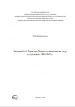 Академик А.А.Борисяк и Палеонтологический институт в годы войны 1941-1943 гг.