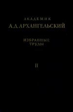 Академик А.Д.Архангельский. Избранные труды. Том 2