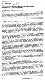 Активизация грязевулканической деятельности Керченско-Таманской области